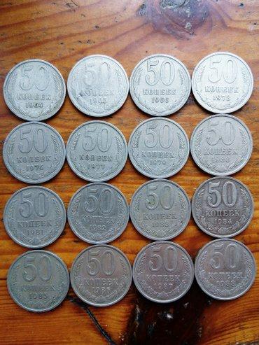 Продаю  монеты 50 копеек. СССР. в Бишкек
