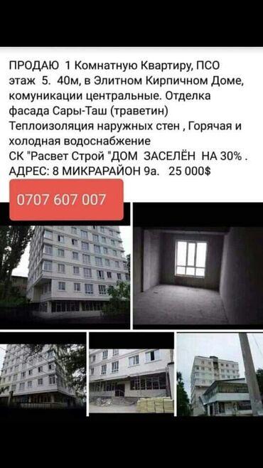 черный suzuki в Ак-Джол: Продается квартира: 1 комната, 40 кв. м