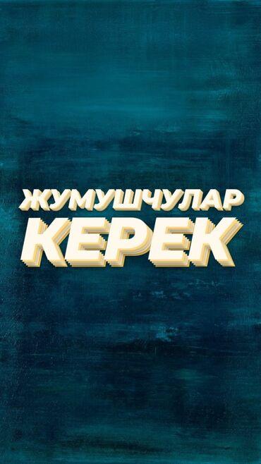 вафельница бишкек in Кыргызстан | ГРУЗОВЫЕ ПЕРЕВОЗКИ: Завскладом. Без опыта. 5/2