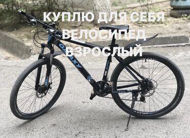 Куплю для себя велосипед!! Не продаю! Любое состояние