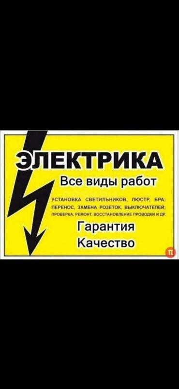 Электрик. С опытом
