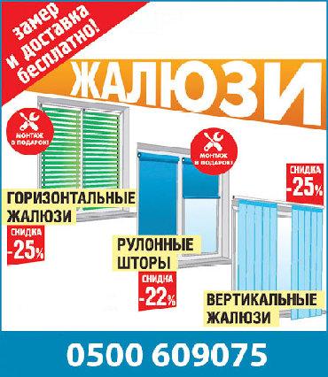 формы для изготовления ролл в Кыргызстан: Жалюзи и ролл шторы. Бесплатная доставка и установка! Гарантия 1 год!