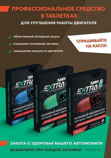 хозяйственные инструменты в Кыргызстан: Модификатор топлива. Бензин, Газ, Дизель