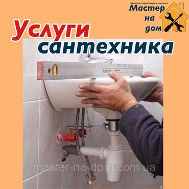 4 объявлений: Сантехник все виды сантехнических работ