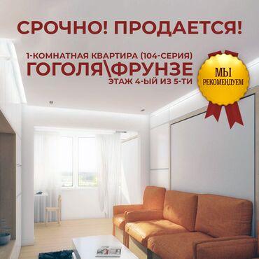 4гор больница бишкек в Кыргызстан: Продается квартира: 1 комната, 38 кв. м
