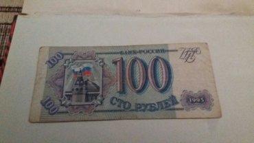 Bakı şəhərində Rus rublları satılır. Birlikdə 10manata