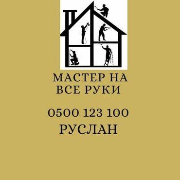 rubashka detskaja na 6 let в Кыргызстан: Мелкосрочный ремонт. Все виды ремонтно-строительных работ и
