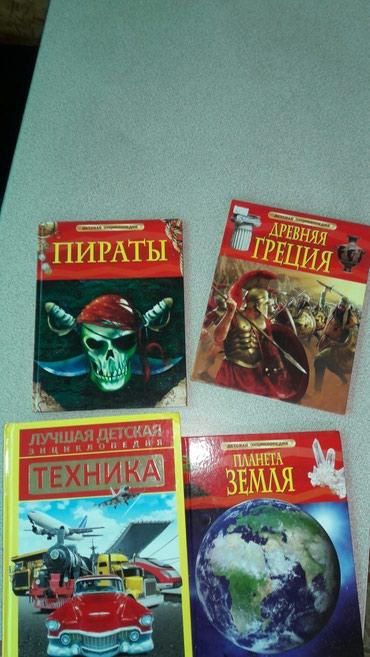 Энциклопедии по 150с в Бишкек
