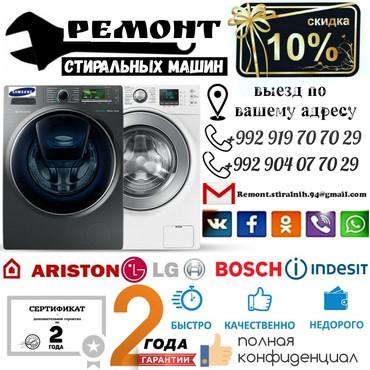 Ремонт и обслуживание стиральных машин автомат в Душанбе выезд на дому