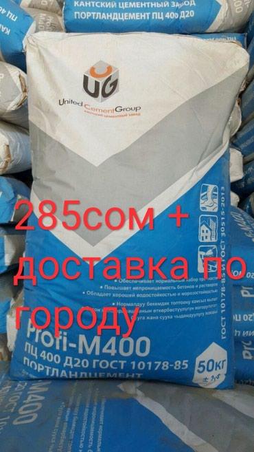 Продаю Цемент, отсев, песок сеянный мешками + доставка , в Бишкек