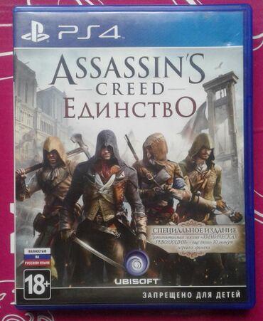 Электроника - Беловодское: Продаю б/у диск с игрой assassin's creed: единство на ps4полностью на