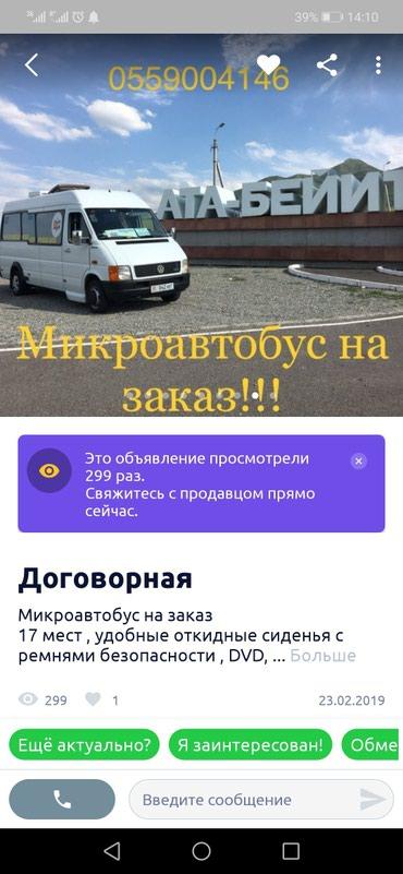 Маршутки на заказ комфортный чистый в Бишкек