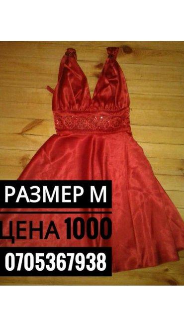 Атласное платье,одевала 1 раз на выпускной. в Бишкек