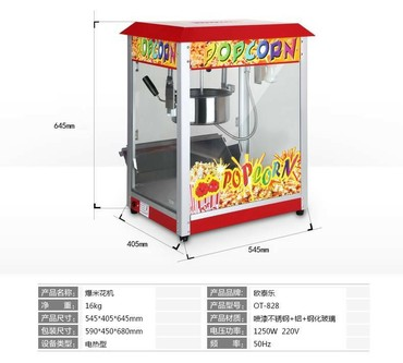 самодельные попкорн аппарат в Кыргызстан: Аппарат для приготовления попкорна. Модель: OT-828Размер машины