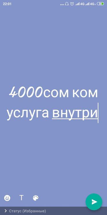 Сдается квартира: 1 комната, 46 кв. м, Бишкек