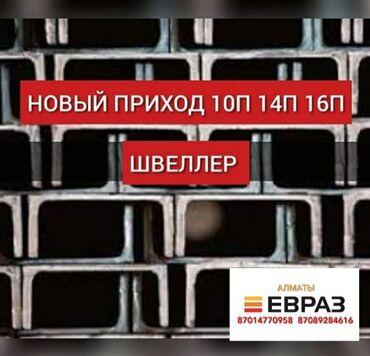 сары озон городок бишкек в Кыргызстан: ТОО «ЕвразМеталл Казахстан» в г. Алматы предлагает Вам свои услуги по