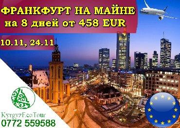 Визы и путешествия в Кыргызстан: Франкфурт-на-Майнена 8 дней10.11, 24.11Экскурсионный тур с