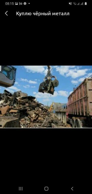 купи продай бишкек в Кыргызстан: Черный металл, куплю черный металлметалл куплю металлметалметаллметал