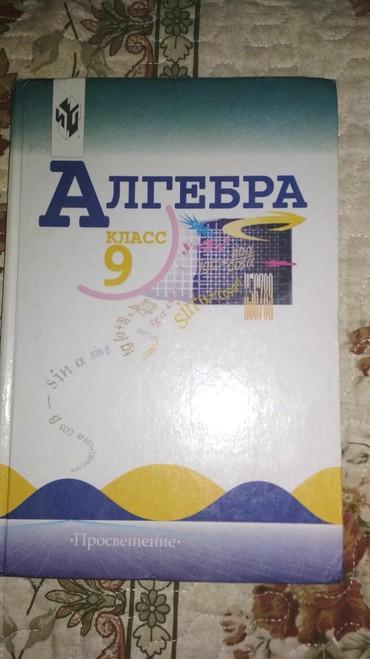 фотопечать на поверхности в Кыргызстан: Алгебра 9-класс (Ю. Н. Макарычев. Н. Г. Миндюк.)