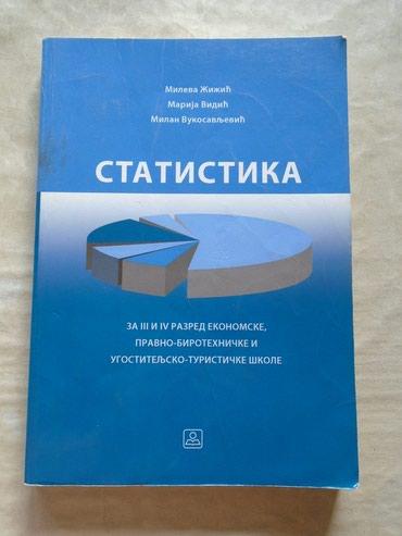 Statistika za treći i četvrti razred ekonomske, pravno-birotehničke - Belgrade