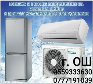 Ремонт холодильников в Ош