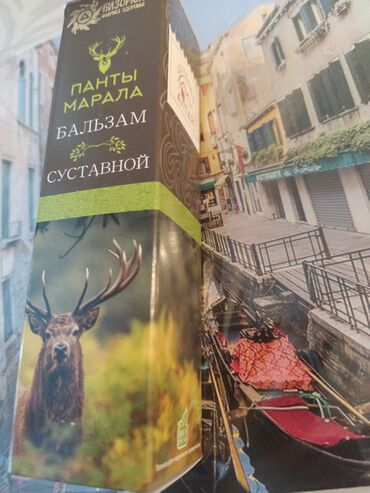 """бальзам реновен в Кыргызстан: Бальзам """"суставной"""" Алтайский край . Эффективный способ"""