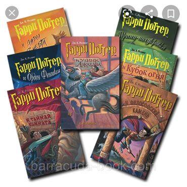 книга гарри поттер купить в Кыргызстан: Куплю набор книг Гарри Поттер от издательства РОСМЭН можно по однойне