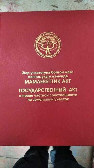 продажа домов в токмаке in Кыргызстан   ПРОДАЖА ДОМОВ: 170 кв. м, 7 комнат