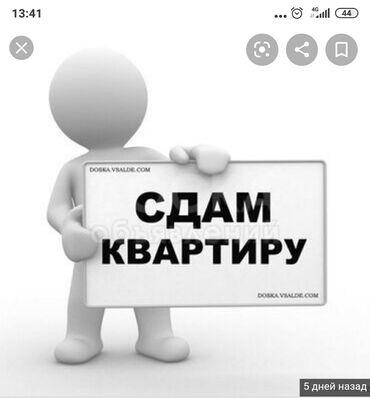 Сдается квартира: 2 комнаты, 12345988 кв. м, Бишкек