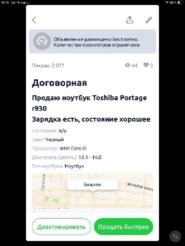 блоки питания для ноутбуков toshiba в Кыргызстан: Ноутбук toshiba