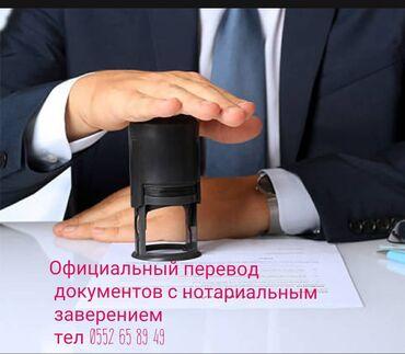Бюро переводов Logos Expert — это услуги по переводу документов в