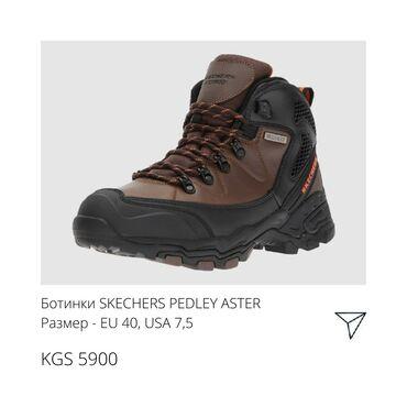 Ботинки SKECHERS PEDLEY ASTER⠀5900 сомEU 40USA 7,5⠀◼ Материал верхней