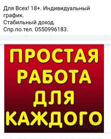 """razmer 44 45 в Кыргызстан: Работа. Подработка в офисе. Для Всех. От студентов до """"молодых"""""""