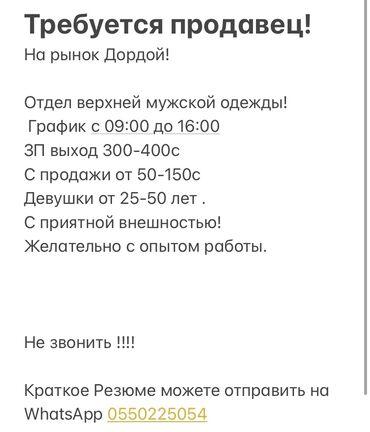 Поиск сотрудников (вакансии) - Бишкек: Продавец-консультант. 1-2 года опыта. 6/1. Дордой рынок / базар