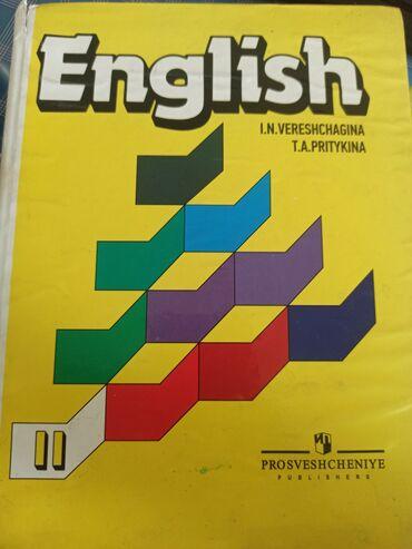 11293 объявлений: Английский 2 класс