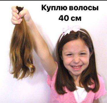 Куплю волосы только детские от 35 см в в Бишкек