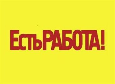 shkol forma dlja devochek в Кыргызстан: Ресепшионист. С опытом. Неполный рабочий день