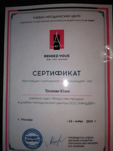 Ищу работу в городе Бишкек!Имеется опыт работы :(Жила и работала 8 лет