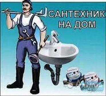 Сантехник сантехник САНТЕХНИК от и до. Евгений