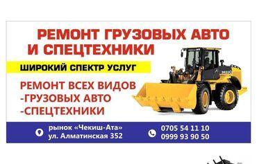 шины для грузовых автомобилей в Кыргызстан: | Капитальный ремонт деталей автомобиля