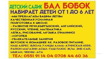 дачи посуточно в Кыргызстан: Деский садик Бал бобок принимает детей от 1 до 7 лет. Предлагаем вашим
