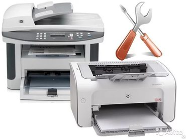 Ремонт принтеров. Сломался или глючит в Бишкек