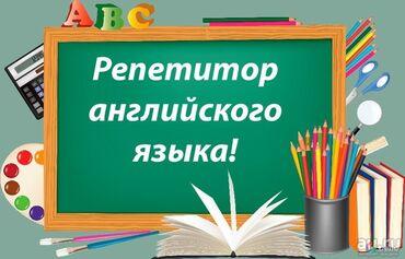 Работа - Шопоков: Репетитор по английскому языку на дому