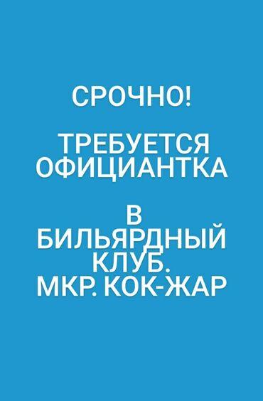 вызывные официанты бишкек in Кыргызстан | ОФИЦИАНТЫ: Официант. До 1 года опыта. 1/1. Кок-Жар мкр