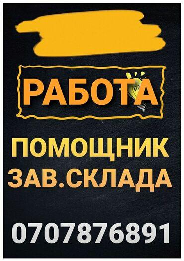 Работа - Кыргызстан: -Работа с оформлением заявок, консультация клиентов. График