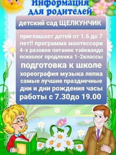 требуется няня с проживанием in Кыргызстан | ДЕТСКИЕ САДЫ, НЯНИ: Счастливые дети-довольные родителиМир детей -наш мирДетский сад для