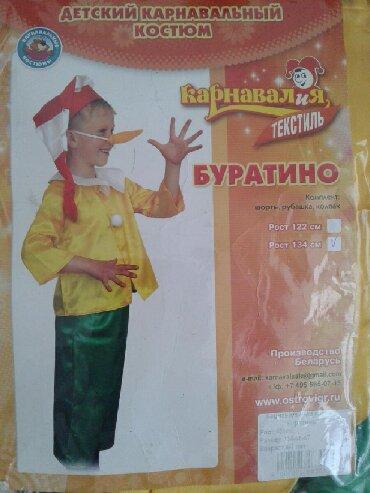 детские народные костюмы в Кыргызстан: Детский Карнавальный костюмБуратиноРост 134Возраст 4-7 Производство