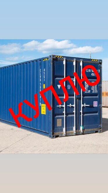 контейнеры бишкек in Кыргызстан | ОБОРУДОВАНИЕ ДЛЯ БИЗНЕСА: Куплю контейнер. 40 фунт