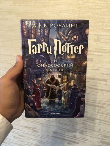 Книга «Гарри Потер И Философский Камень» Автор «Дж.К.Роулинг»