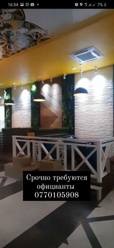 audi a6 25 tiptronic в Кыргызстан: Официант. С опытом